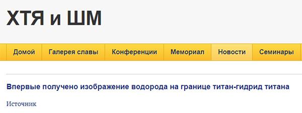 ХЯС (самосборка из эфира) и ХТЯ - Страница 22 Vpervye_izobrazhenie_vodoroda