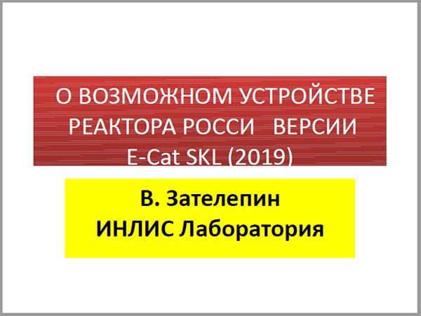 ХЯС (самосборка из эфира) и ХТЯ - Страница 22 Zatelepin_20191226_1