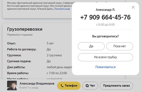 ХЯС (самосборка из эфира) и ХТЯ - Страница 22 Pereezd_v_podolsk_20200218