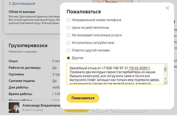 ХЯС (самосборка из эфира) и ХТЯ - Страница 22 Pereezd_v_podolsk_20200218_otzyv