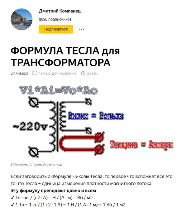 ХЯС (самосборка из эфира) и ХТЯ - Страница 22 Tesla