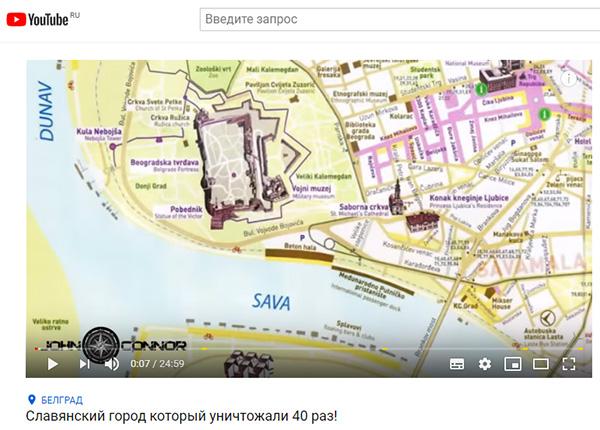 Экспедиции к выпаривателям родниковой воды - Страница 27 Belgrad_krepost