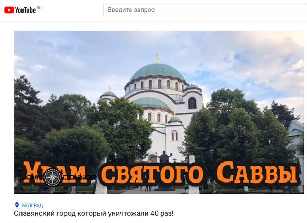 Экспедиции к выпаривателям родниковой воды - Страница 27 Belgrad_xram_savvy
