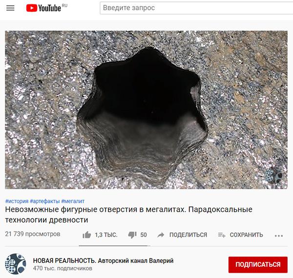 Экспедиции к выпаривателям родниковой воды - Страница 33 Figurnye_otverstiya_2