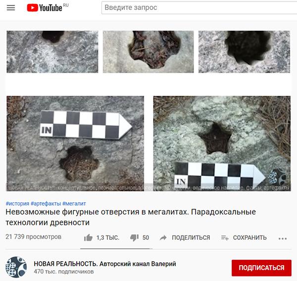 Экспедиции к выпаривателям родниковой воды - Страница 33 Figurnye_otverstiya_3