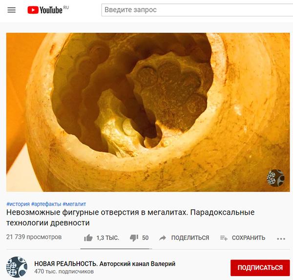 Экспедиции к выпаривателям родниковой воды - Страница 33 Figurnye_otverstiya_4