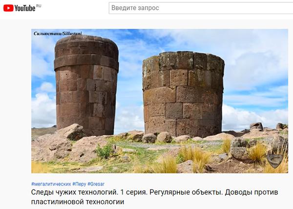 Экспедиции к выпаривателям родниковой воды - Страница 33 Gresar_chulpy-dolmeny_4