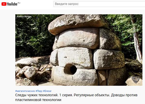 Экспедиции к выпаривателям родниковой воды - Страница 33 Gresar_chulpy-dolmeny_5