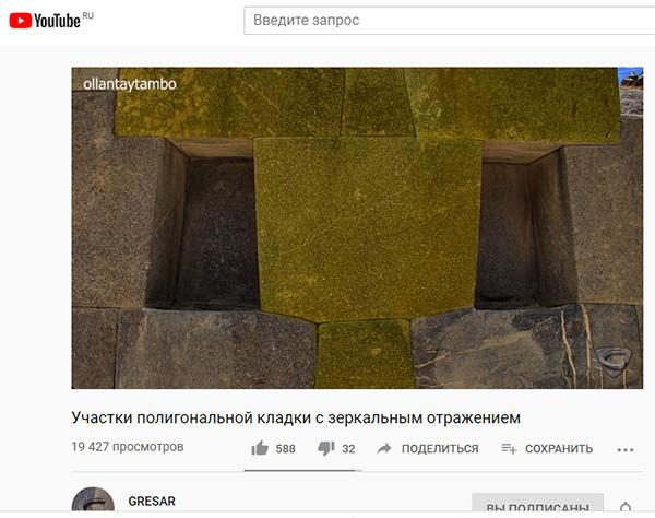 Экспедиции к выпаривателям родниковой воды - Страница 33 Gresar_simmetriya_1