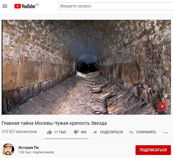 Экспедиции к выпаривателям родниковой воды - Страница 33 Moskva_2_neglinnaya