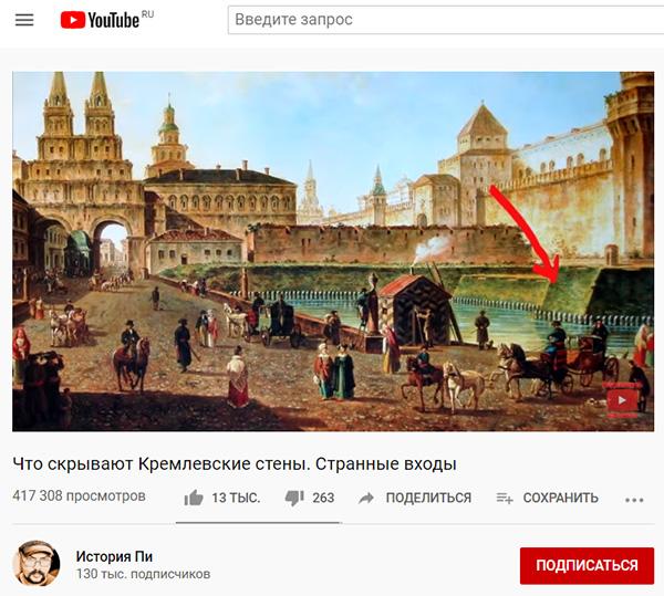 Экспедиции к выпаривателям родниковой воды - Страница 33 Moskva_kreml_12