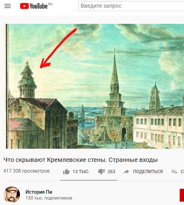 Экспедиции к выпаривателям родниковой воды - Страница 33 Moskva_kreml_4