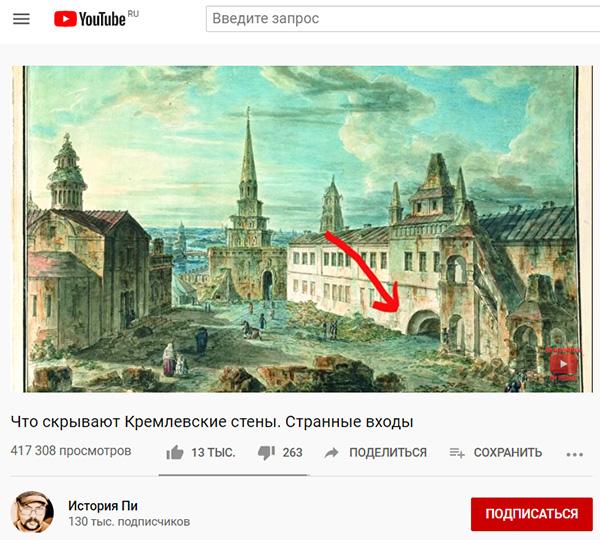 Экспедиции к выпаривателям родниковой воды - Страница 33 Moskva_kreml_5