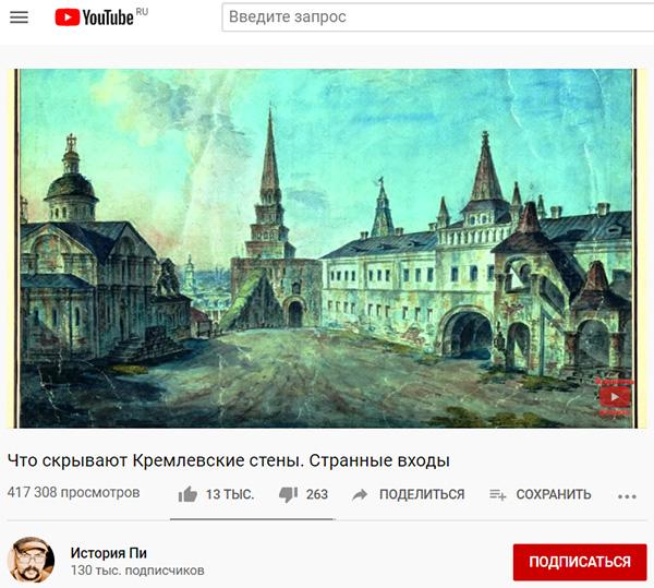 Экспедиции к выпаривателям родниковой воды - Страница 33 Moskva_kreml_6