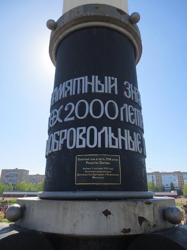 Экспедиции к выпаривателям родниковой воды - Страница 27 Odintsovo_img_3949