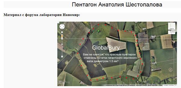 Экспедиции к выпаривателям родниковой воды - Страница 33 Pentagon_shestopalova