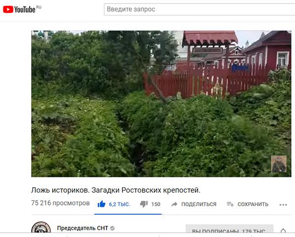 Экспедиции к выпаривателям родниковой воды - Страница 27 Predsedatel_rostov_veliky_rodnik