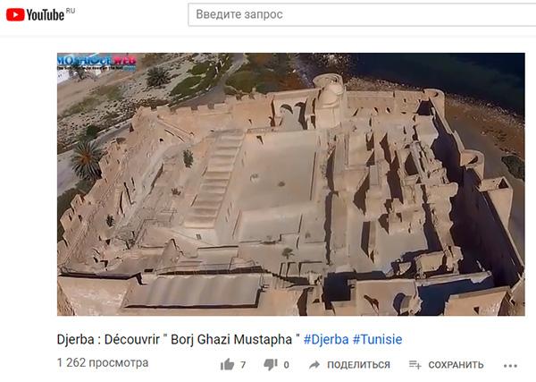 Экспедиции к выпаривателям родниковой воды - Страница 27 Tunis_o_djerba_krepost_video