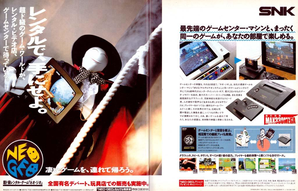 Interview Toshiyuki Nakai (designer/planner ASO)  Snkorigin05