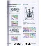 Traktori Goldoni  Star opća tema  - Page 16 Scanned-at-2552018-14-56