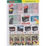 Punjači za baterije-akumulatori-mjerni instrumenti Jager-reklama