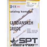 Kardani za agro mehanizaciju                        Kardani-katalog