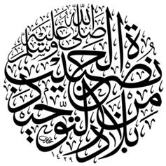 الكتابة العربية وفن الخط العربي 111008-0813-1
