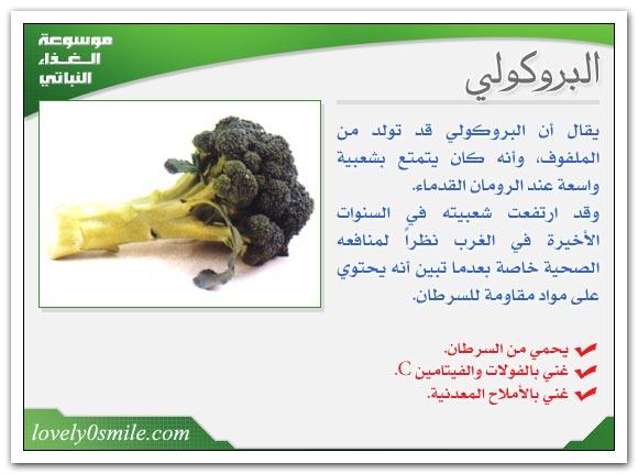 فوائد البوكلي الصحية !! Fo-029