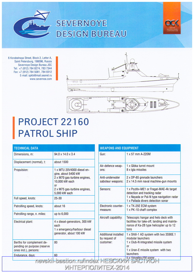 Project 22160 Bykov-class patrol ship - Page 3 22160_INTERPOLITEX-2014_04