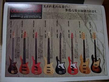 Bass Collection. - Página 2 EorOs