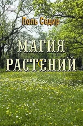 """Седир Поль """"Магия растений"""" D6sNDj"""