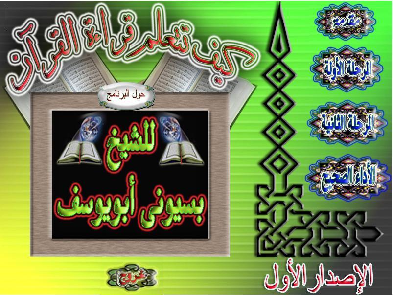 تحميل برنامج كيف تتعلم قراءة القرآن بالصوت والصورة على رابط مباشر Coran-tech
