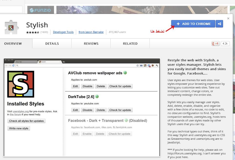 شرح تغيير ستايل الفايس بوك بالصور – Google Chrome 1