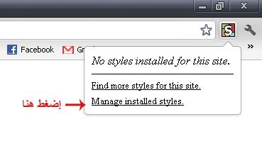 طريقة حذف ستايل الفايسبوك – Google Chrome X-1