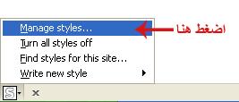 طريقة حذف ستايل الفايسبوك – Mozilla FireFox X-1