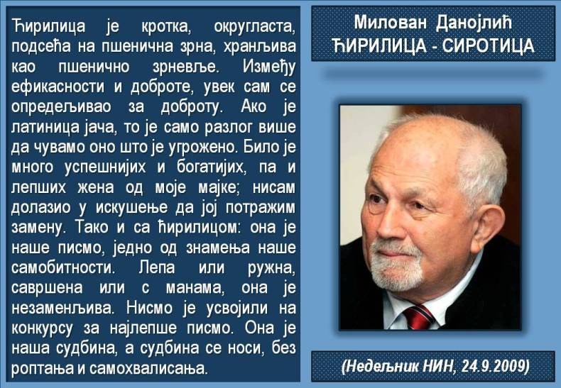 Milovan Danojlić 46-Milovan-Danojli%C4%87