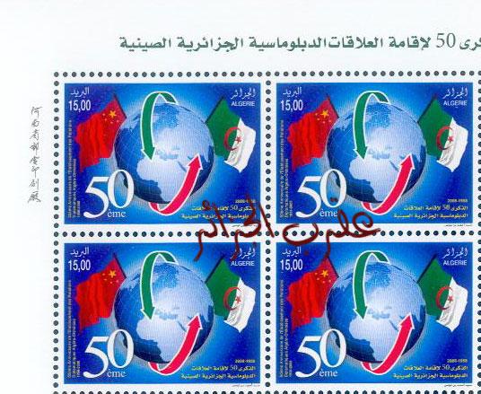 HP: 50ans de relations diplomatique Algero-chinoise/Sino-Alg Bloc
