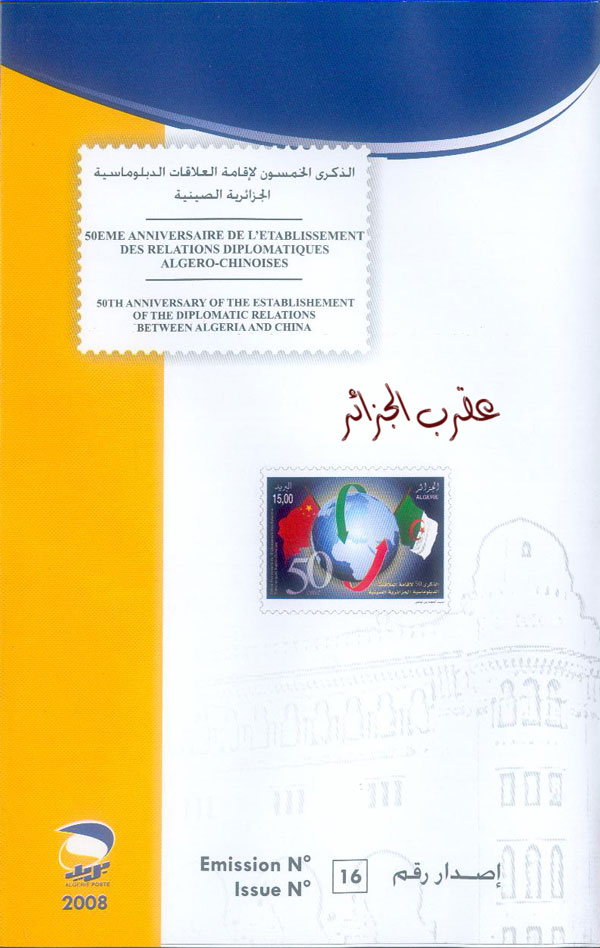 HP: 50ans de relations diplomatique Algero-chinoise/Sino-Alg N1