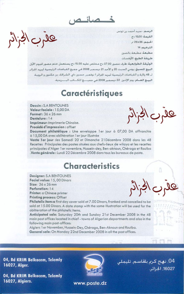 HP: 50ans de relations diplomatique Algero-chinoise/Sino-Alg N2