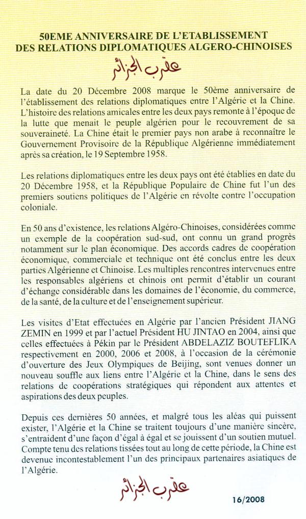 HP: 50ans de relations diplomatique Algero-chinoise/Sino-Alg N3