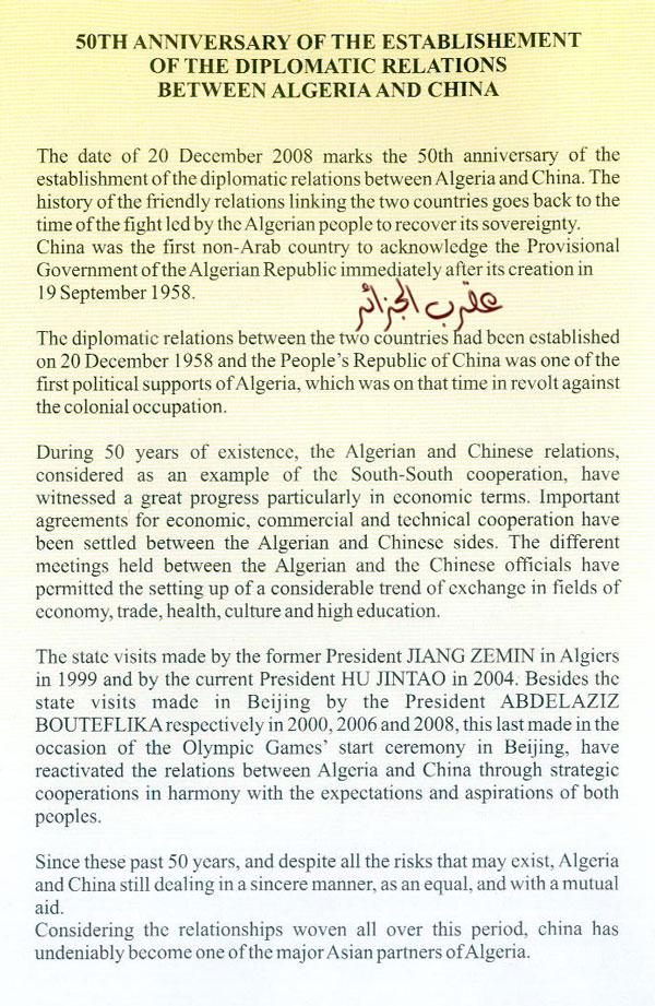 HP: 50ans de relations diplomatique Algero-chinoise/Sino-Alg N4