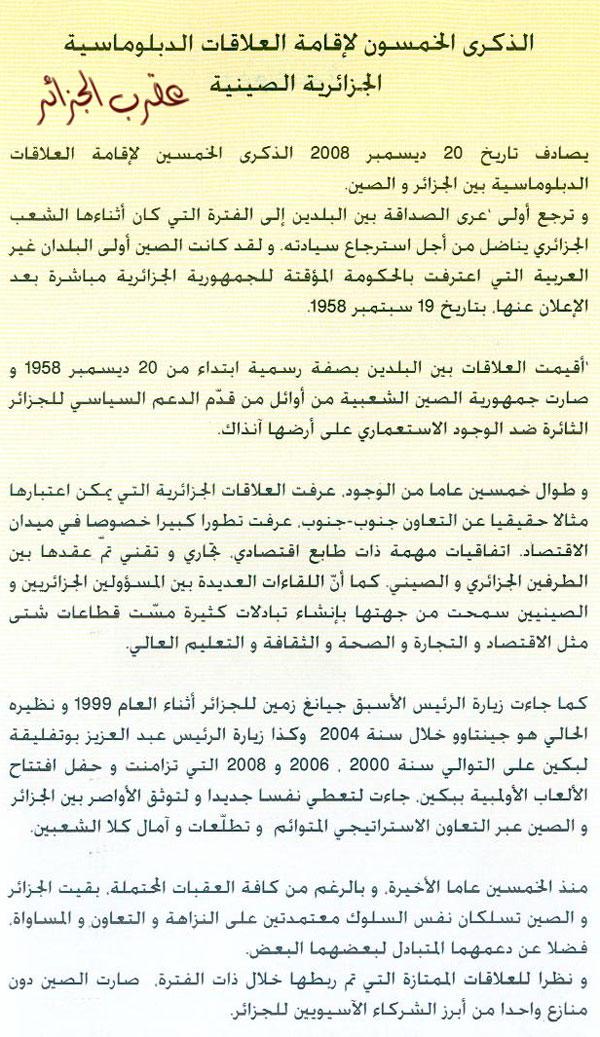 HP: 50ans de relations diplomatique Algero-chinoise/Sino-Alg N5