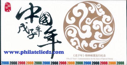 Années Lunaires Chinoises Rat2
