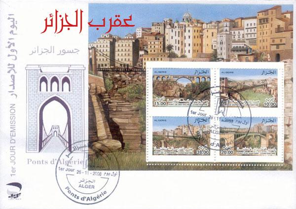 Emission Ponts d'Algerie Fdc2