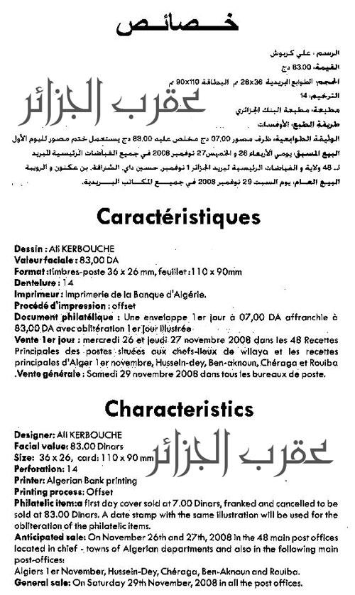 Emission Ponts d'Algerie Pont3