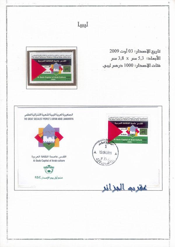 Al-Quds(Jerusalem), capitale de La Culture Arabe 11