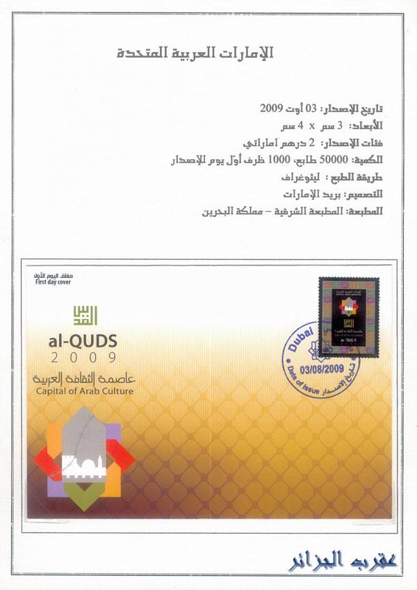 Al-Quds(Jerusalem), capitale de La Culture Arabe 13