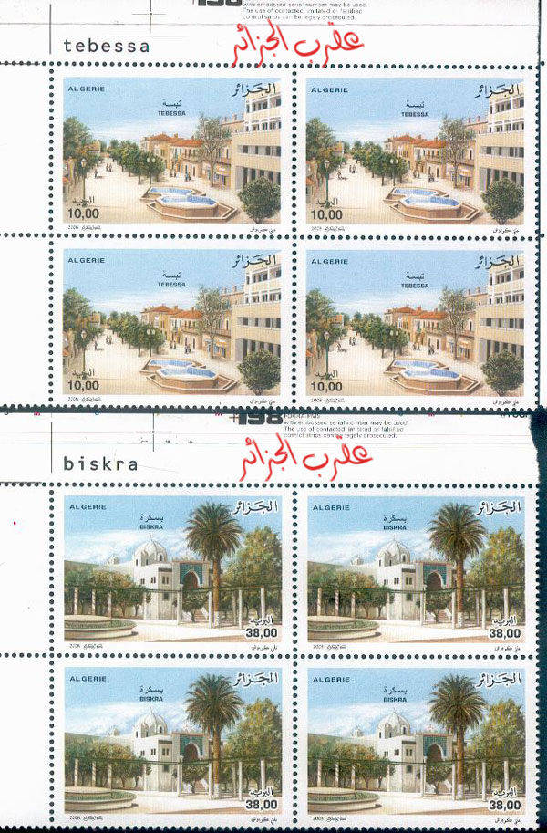Emission villes d'Algérie. 1