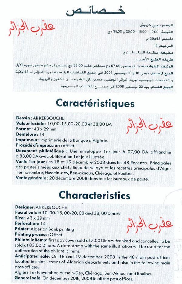 Emission villes d'Algérie. 4