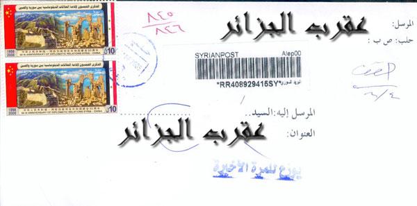HP: 50ans de relations diplomatique Algero-chinoise/Sino-Alg - Page 2 Halab1